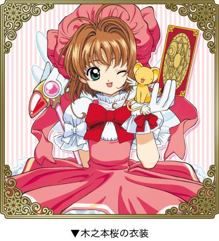 ▼木之本桜の衣装 ACOSのカードキャプターさくらコスプレ衣装特集!   ACOSオンラインショ