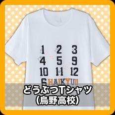どうぶつTシャツ(烏野高校)