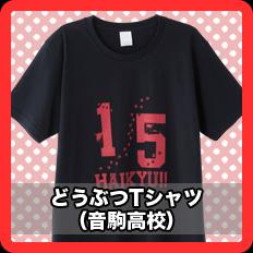 どうぶつTシャツ(音駒高校)