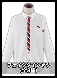フェイクタイシャツ