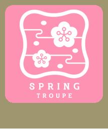 SPRING TROUPE 春組