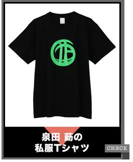 泉田 莇の私服Tシャツ