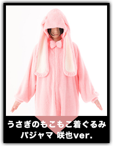 うさぎのもこもこ着ぐるみパジャマ 咲也ver.
