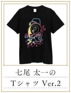 七尾太一のTシャツ Ver.2