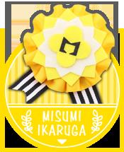 MISUMI IKARUGA