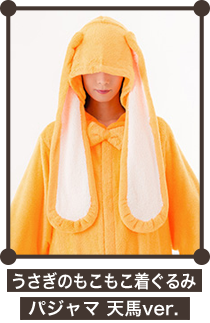 うさぎのもこもこ着ぐるみパジャマ 天馬Ver.