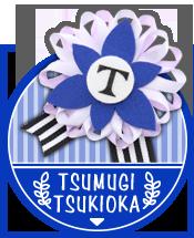 TSUMUGI TSUKIOKA