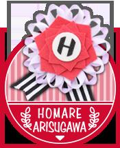 HOMARE ARISUGAWA