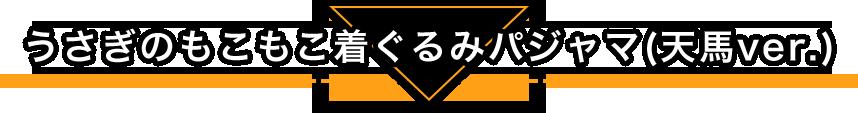 うさぎのもこもこ着ぐるみパジャマ(天馬ver.)