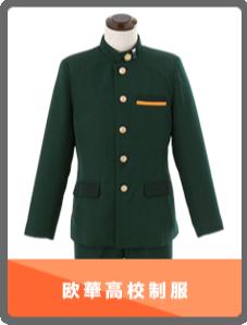 欧華高校制服