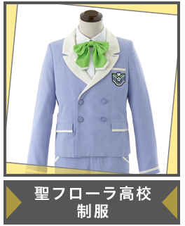 聖フローラ高校制服