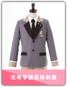 花咲学園高校制服
