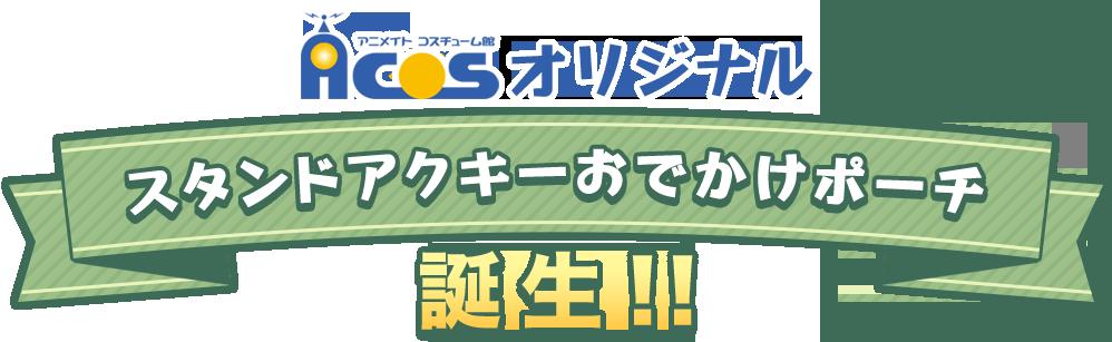 ACOSオリジナルスタンドアクキーおでかけポーチ誕生!!