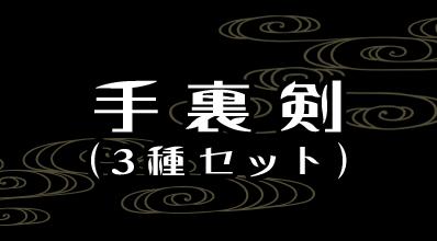 手裏剣(3種セット)