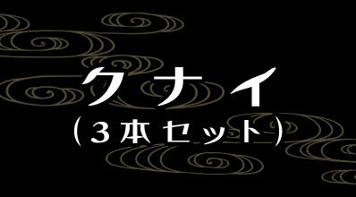クナイ(3本セット)