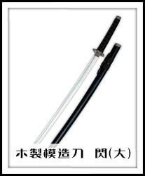 木製摸造刀 閃(大)
