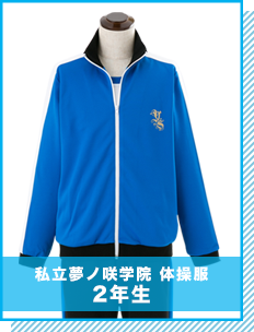 私立夢ノ咲学院の体操服 2年生