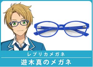 遊木真のメガネ