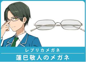 蓮巳敬人のメガネ