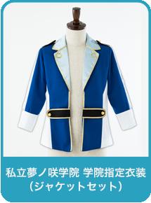 私立夢ノ咲学院 学院指定衣装(ジャケットセット)