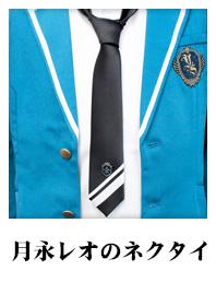 月永レオのネクタイ