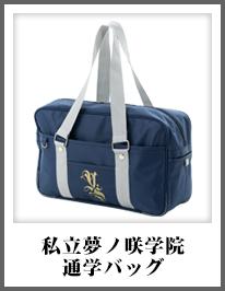 私立夢ノ咲学院の通学バッグ
