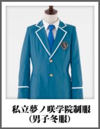 私立夢ノ咲学院制服(男子冬服)