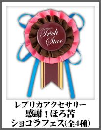 レプリカアクセサリー感謝!ほろ苦 ショコラフェス(全4種)