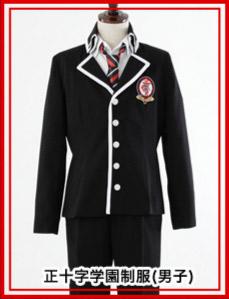 正十字学園制服(男子)