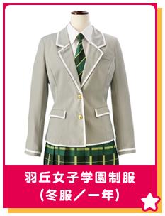 羽丘女子学園制服(冬服/一年)