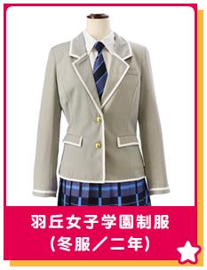 羽丘女子学園制服(冬服/二年)