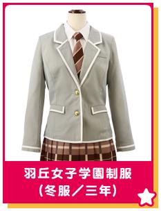 羽丘女子学園制服(冬服/三年)