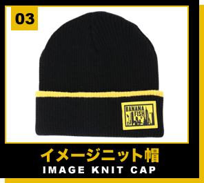 イメージニット帽