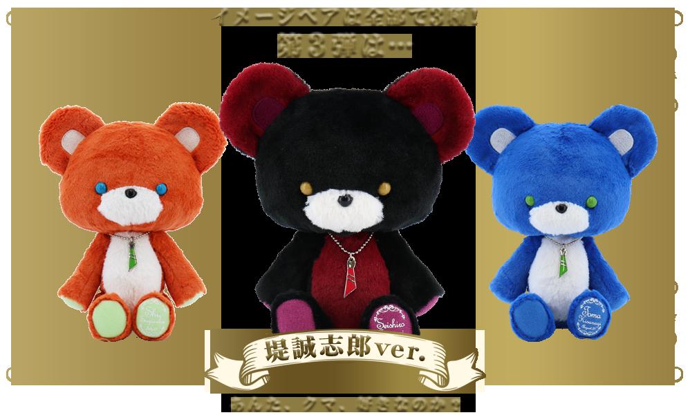 イメージベアは全部で3種!第3弾は・・・ 堤誠志郎ver. あんた、クマ、好きなのか?
