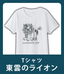 Tシャツ東雲のライオン