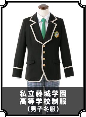 私立藤城学園高等学校制服(男子冬服)