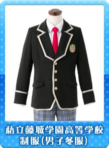 私立藤城学園高等学校 制服(男子冬服)