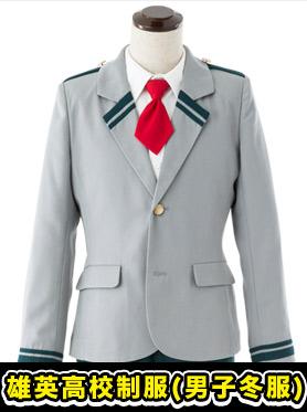 雄英高校体操服(男子冬服)