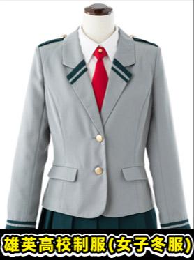 雄英高校体操服(女子冬服)
