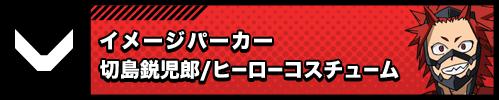 イメージパーカー 切島鋭児郎/ヒーローコスチューム