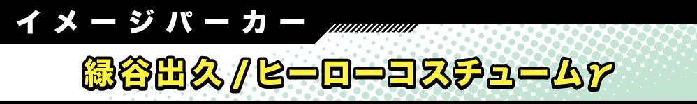 イメージパーカー 緑谷出久/ヒーローコスチュームγ