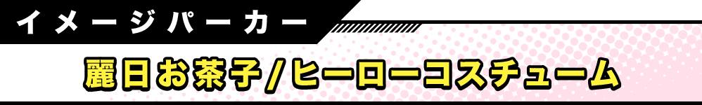 イメージパーカー 麗日お茶子/ヒーローコスチューム