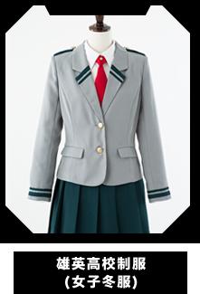 雄英高校制服(女子冬服)