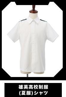 雄英高校制服(夏服)シャツ