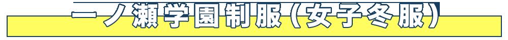 一ノ瀬学園制服(女子冬服)