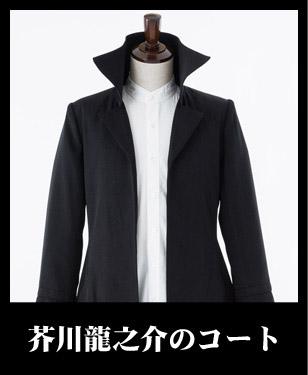 芥川龍之介のコート
