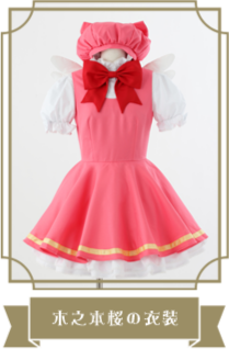 木之本桜の衣装