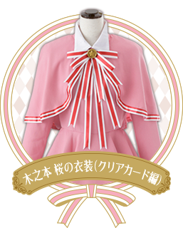 木之本桜の衣装(クリアカード編)