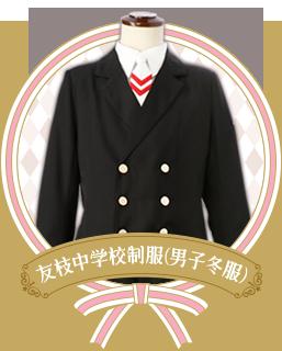 友枝中学校制服(男子冬服)