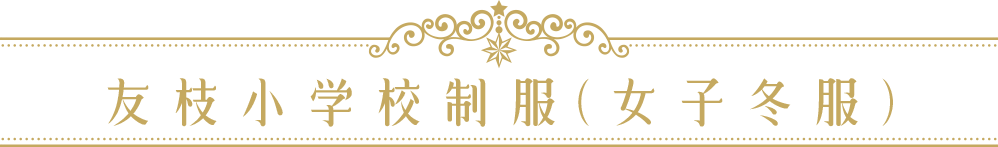 友枝小学校制服(女子冬服)